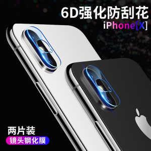 镜头膜钢化膜,苹果手机后膜6D后置摄像头全包,保护圈