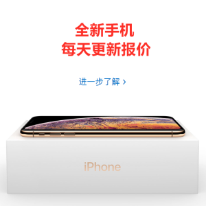 全新iphone/ipad/安卓手机报价表2019-10